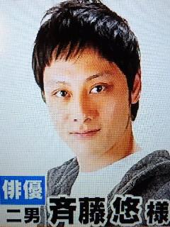 洋介 息子 斎藤